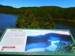 【湖景步道】 宜蘭太平山翠峰湖