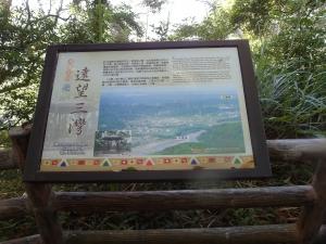 台灣小百岳新竹芎林飛鳳山和峨眉獅頭山