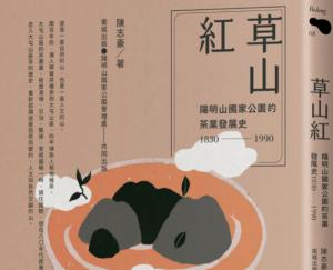 【書訊】草山紅:陽明山國家公園的茶業發展史1830-1990