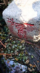 三千-塭子-古華山-玉環(基石之旅)