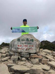 山岳毛巾登頂啦!!