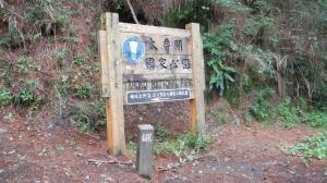 【山岳之美】102.07.21-27北一段逆走