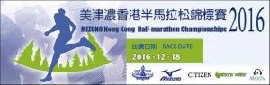 美津濃香港半馬拉松錦標賽2016 開始接受報名