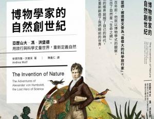【書訊】博物學家的自然創世紀:亞歷山大・馮・洪堡德用旅行與科學丈量世界,重新定義自然