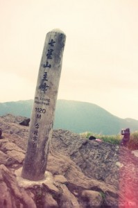 初訪七星山