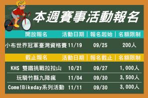 【報馬仔】9/26~10/9 即將開放與截止賽事一覽