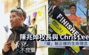 《繼續奔跑不放棄》「罐」輸正確的生命理念:陳兆焯校長與 Chris Lee