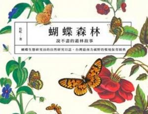 【書訊】蝴蝶森林
