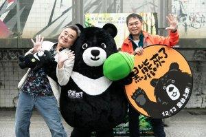 【新聞】南安小熊現身大銀幕 黑熊來了導演盼重視生態研究
