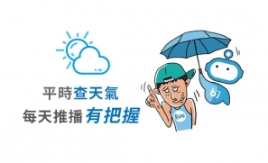 【筆記寶】《查天氣》預作準備不擔心晴時多雲偶陣雨!