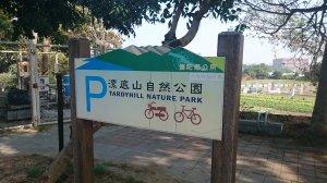 20151226-漯底山自然公園