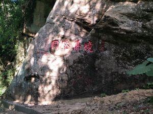 2018 04 10 獅山古道(獅頭山)