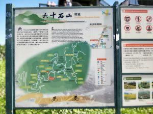 六十石山步道群