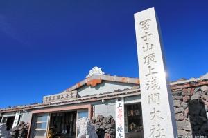 日本富士山 Day 3 - 富士山頂上.鉢巡.劍峰