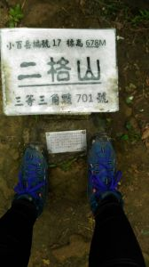 106.05.26 石碇二格山