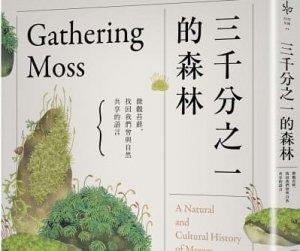 【書訊】三千分之一的森林:微觀苔蘚,找回我們曾與自然共享的語言