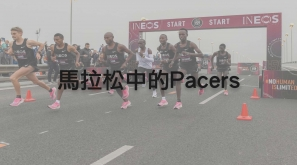 馬拉松中的「Pacers」