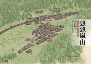 【書訊】悠悠嵐山:太魯閣林業影像集(精裝)