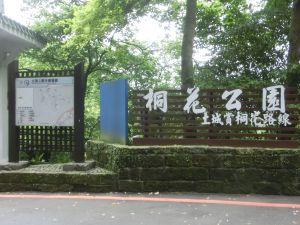 承天禪寺.天上山.桐花公園