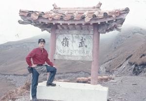 合歡賞雪登山一1971、4月初
