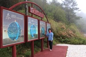 2015-09-26大雪山森林遊樂區