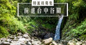 【活動】前進台中谷關-「步道‧部道」特派員募集!