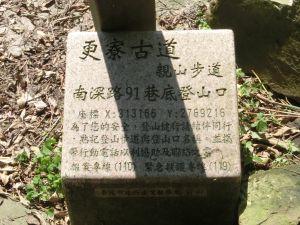 土庫岳.栳寮古道.更寮古道