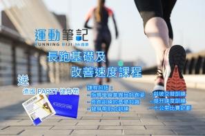 【跑步學堂】第三期 - 長跑基礎及改善速度課程