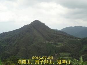2015/07/26 扇子排山