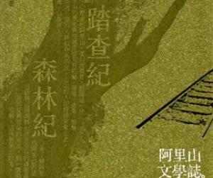 【書訊】阿里山文學誌