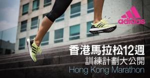 香港馬拉松 12週訓練計劃