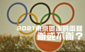 【東京奧運】2021東京奧運的兩難 辦或不辦?