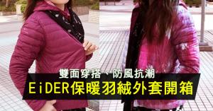 【裝備】雙面穿搭、防風抗潮-EiDER保暖羽毛外套