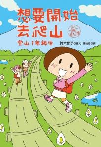 【書訊】想要開始去爬山:登山1年級生
