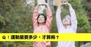 【新聞】WHO關於身體活動有益健康的全球建議