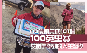 【跑出領悟】六十歲前完成 101 場 100 英里賽  女跑手學到的人生哲學