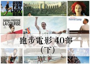 【跑步電影】好片40部,愛跑步的你都看過了嗎?(下)