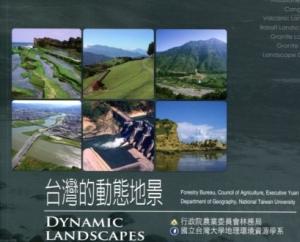 【書訊】台灣的動態地景