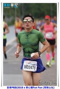 半馬拉松(21KM) 賽事 (去程)