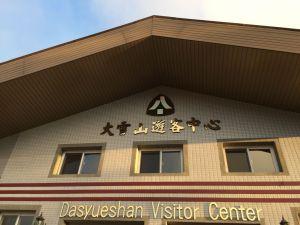 大雪山賓館