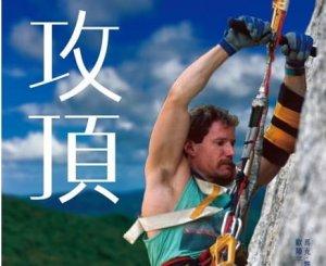 【書訊】攻頂:截癱者成功攀登巨岩的冒險故事