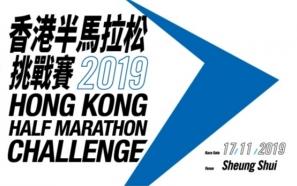 【挑戰最速半馬】香港半馬拉松挑戰賽2019