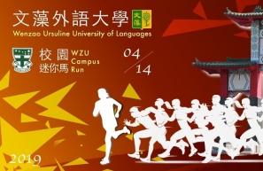 【賽事】2019 文藻外語大學校園迷你馬 12/3 開始報名!