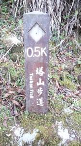 20150227 阿里山最高峰-塔山
