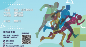【十公里賽事】Anchor Run 慈善跑‧慈善行 2019