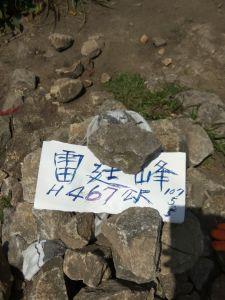 基隆山東峰