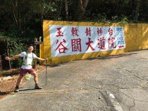 抗拒捷徑の誘惑之東卯山登頂賞大景遊記