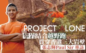 【Project Alone】攀岩結合越野跑貫穿香港三大岩壁 張志輝Paul Sir 專訪