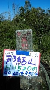 20160109尖石鄉水田林道,那結山