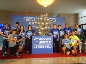 【新聞】美國百年專業跑步品牌 BROOKS 首屆馬拉松接力賽冠名記者會